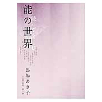 読んで愉しむ能の世界   /淡交社/馬場あき子