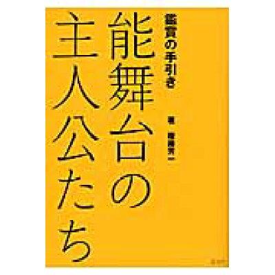 能舞台の主人公たち 鑑賞の手引き  /淡交社/権藤芳一