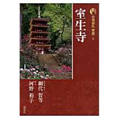古寺巡礼奈良  6 新版/淡交社/梅原猛