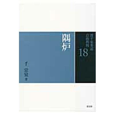 裏千家茶道点前教則  18 /淡交社/千宗室(16代)