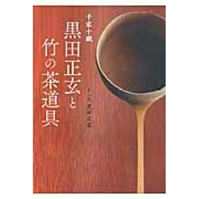 千家十職黒田正玄と竹の茶道具   /淡交社/黒田正玄