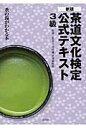 茶道文化検定公式テキスト 茶の湯がわかる本 3級 新版/淡交社/茶道資料館