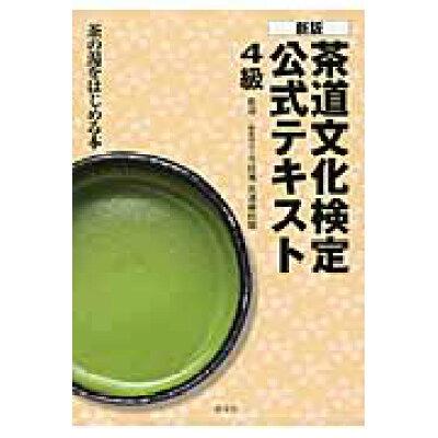 茶道文化検定公式テキスト 茶の湯をはじめる本 4級 新版/淡交社/茶道資料館