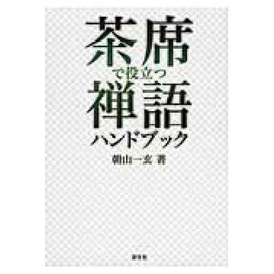 茶席で役立つ禅語ハンドブック   /淡交社/朝山一玄