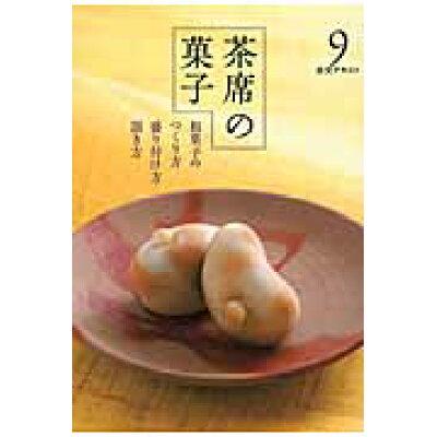 茶席の菓子 和菓子のつくり方盛り付け方頂き方 9 /淡交社