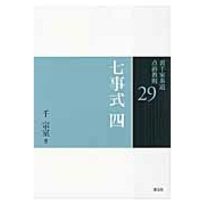 裏千家茶道点前教則  29 /淡交社/千宗室(16代)
