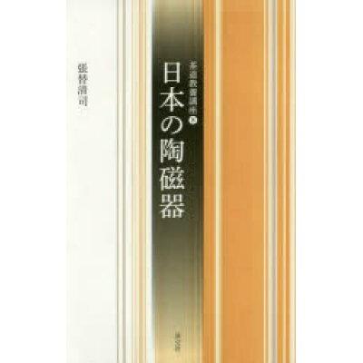 日本の陶磁器   /淡交社/張替清司