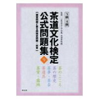 茶道文化検定公式問題集3級・4級  9 /淡交社/茶道資料館