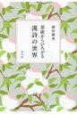 茶席からひろがる漢詩の世界   /淡交社/諸田龍美