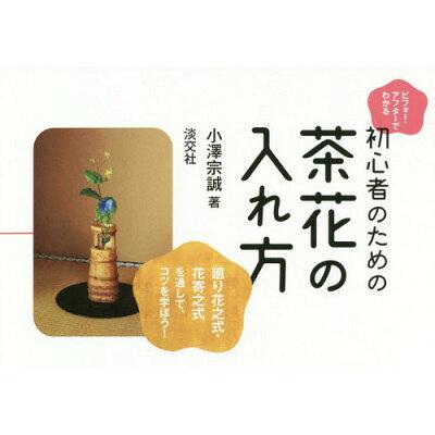 初心者のための茶花の入れ方 ビフォー・アフターでわかる  /淡交社/小澤宗誠