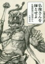 仏像さんを師とせよ 仏像修理の現場から  /淡交社/八坂寿史