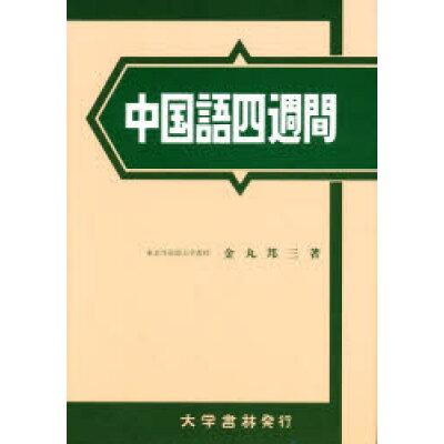 中国語四週間   /大学書林/金丸邦三