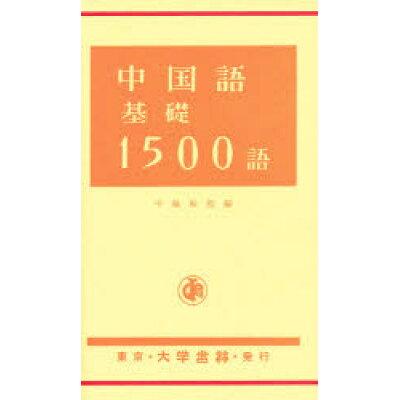 中国語基礎1500語   /大学書林/中嶋幹起