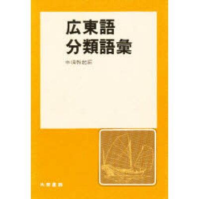 広東語分類語彙   /大学書林/中嶋幹起
