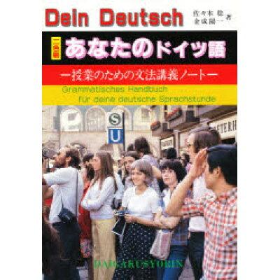あなたのドイツ語 授業のための文法講義ノ-ト  /大学書林/佐々木稔