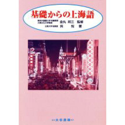 基礎からの上海語   /大学書林/呉悦