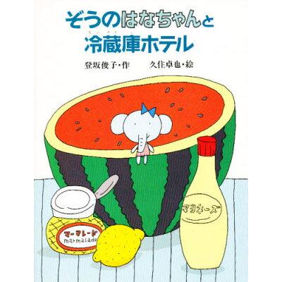 ぞうのはなちゃんと冷蔵庫ホテル   /大日本図書/登坂俊子