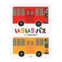 いろいろバス   /大日本図書/tupera tupera