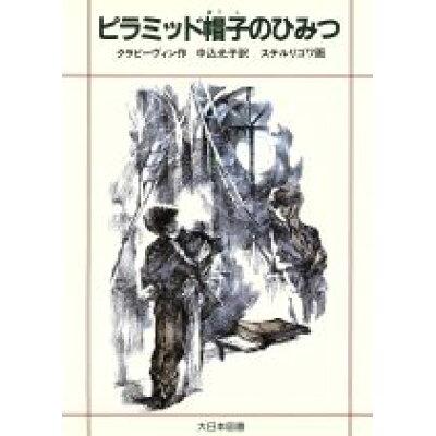 ピラミッド帽子のひみつ   /大日本図書/ウラジスラフ・ペトロ-ヴィチ・クラピ-ヴ