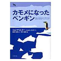 カモメになったペンギン   /ダイヤモンド社/ジョン・P.コッタ-