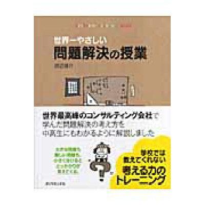 世界一やさしい問題解決の授業   /ダイヤモンド社/渡辺健介