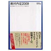 絶対内定 自己分析とキャリアデザインの描き方 2009 /ダイヤモンド社/杉村太郎