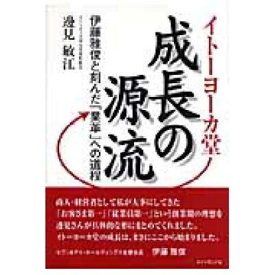イト-ヨ-カ堂成長の源流 伊藤雅俊と刻んだ「業革」への道程  /ダイヤモンド社/邊見敏江