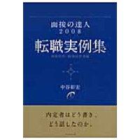面接の達人  2008 転職実例集・面接質問 /ダイヤモンド社/中谷彰宏