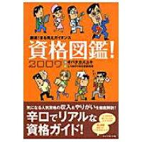 資格図鑑! 厳選!まる見えガイダンス 2009 /ダイヤモンド社/オバタカズユキ