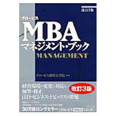 グロ-ビスMBAマネジメント・ブック   /ダイヤモンド社/グロ-ビス経営大学院