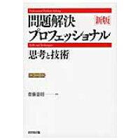 問題解決プロフェッショナル「思考と技術」   新版/ダイヤモンド社/斎藤嘉則