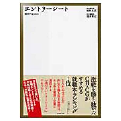 絶対内定  2010 〔2〕 /ダイヤモンド社