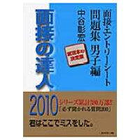 面接の達人  2010 面接・エントリ-シ- /ダイヤモンド社/中谷彰宏