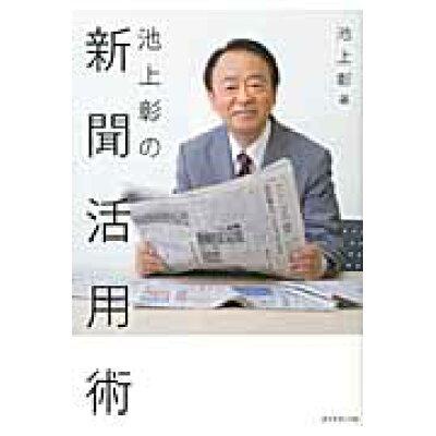 池上彰の新聞活用術   /ダイヤモンド社/池上彰
