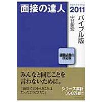 面接の達人  2011 バイブル版 /ダイヤモンド社/中谷彰宏