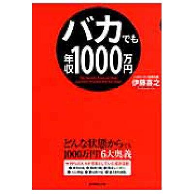 バカでも年収1000万円   /ダイヤモンド社/伊藤喜之