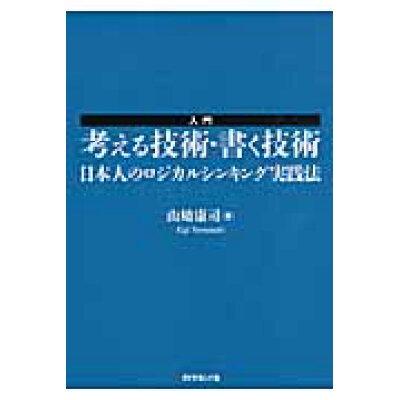入門考える技術・書く技術 日本人のロジカルシンキング実践法  /ダイヤモンド社/山崎康司