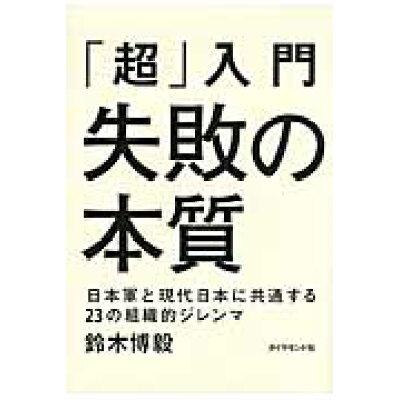 「超」入門失敗の本質 日本軍と現代日本に共通する23の組織的ジレンマ  /ダイヤモンド社/鈴木博毅