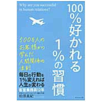 100%好かれる1%の習慣 500万人のお客様から学んだ人間関係の法則  /ダイヤモンド社/松澤萬紀