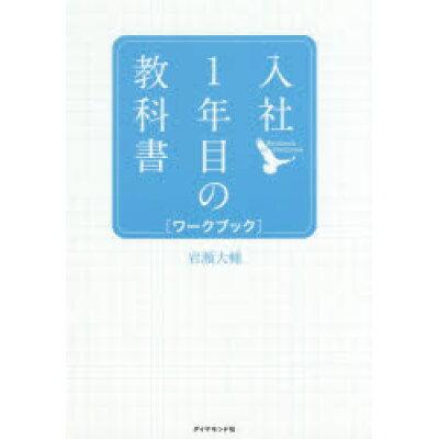入社1年目の教科書ワークブック   /ダイヤモンド社/岩瀬大輔