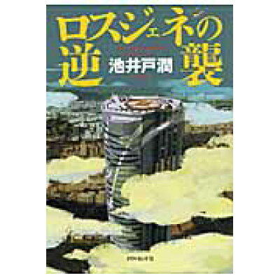 ロスジェネの逆襲   /ダイヤモンド社/池井戸潤