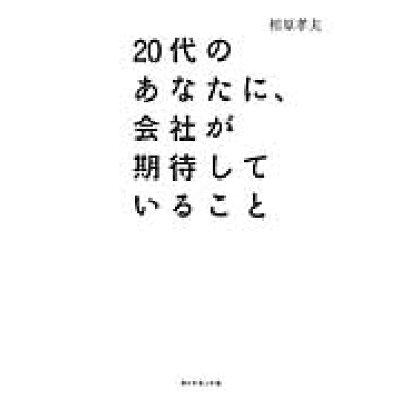 20代のあなたに、会社が期待していること   /ダイヤモンド社/相原孝夫
