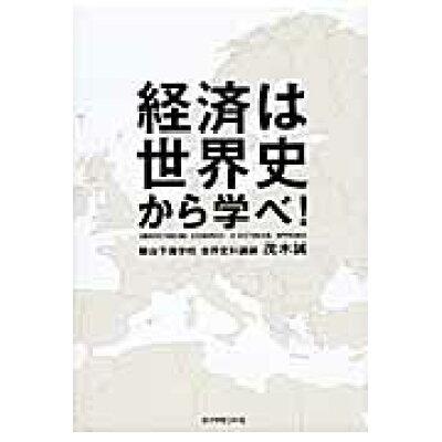 経済は世界史から学べ!   /ダイヤモンド社/茂木誠