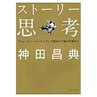 スト-リ-思考 「フュ-チャ-マッピング」で隠れた才能が目覚める  /ダイヤモンド社/神田昌典