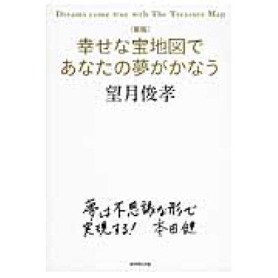 幸せな宝地図であなたの夢がかなう   新版/ダイヤモンド社/望月俊孝