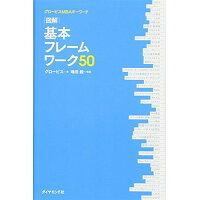 基本フレ-ムワ-ク50 図解  /ダイヤモンド社/グロ-ビス