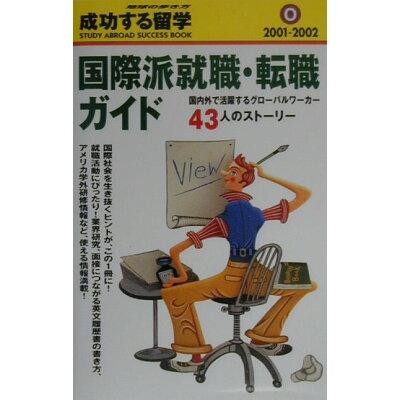 成功する留学 地球の歩き方 O(2001~2002) /ダイヤモンド・ビッグ社/ダイヤモンド・ビッグ社