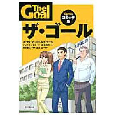 ザ・ゴ-ル コミック版  /ダイヤモンド社/エリヤフ・M.ゴ-ルドラット