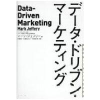 データ・ドリブン・マーケティング 最低限知っておくべき15の指標  /ダイヤモンド社/マーク・ジェフリー