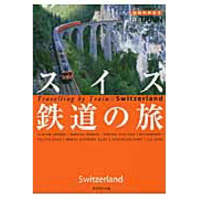 地球の歩き方by train  2 改訂第3版/ダイヤモンド・ビッグ社/ダイヤモンド・ビッグ社